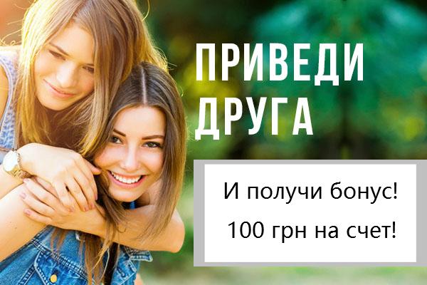 Акция! Дарим 100 грн на счет за приведенного друга!