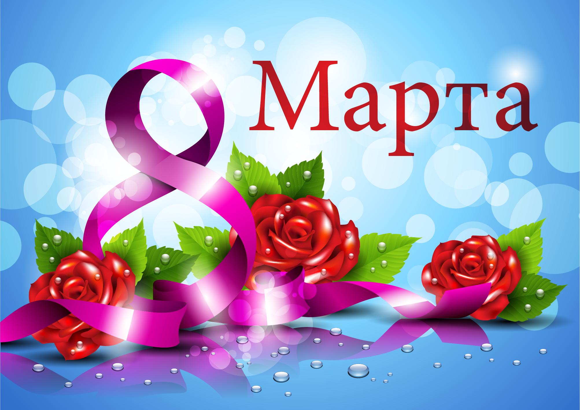 Поздравляем с праздником 8 марта! (график работы на праздники)