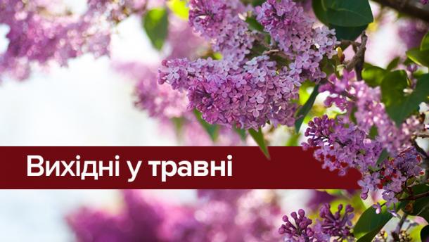 Поздравляем с майскими праздниками! (график работы)