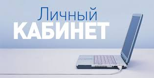 Вниманию абонентов Балаховки и Нового Стародуба. Технические работы в услуге «Личный кабинет»