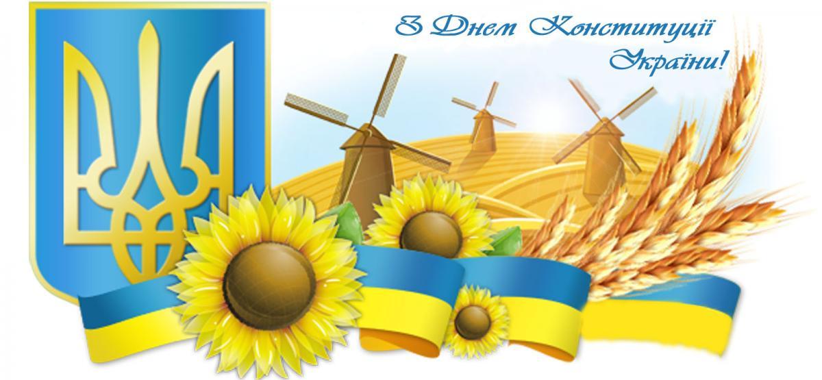 С Днём Конституции Украины! График работы офиса на праздник