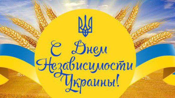Поздравляем с Днём независимости Украины! График работы на праздник