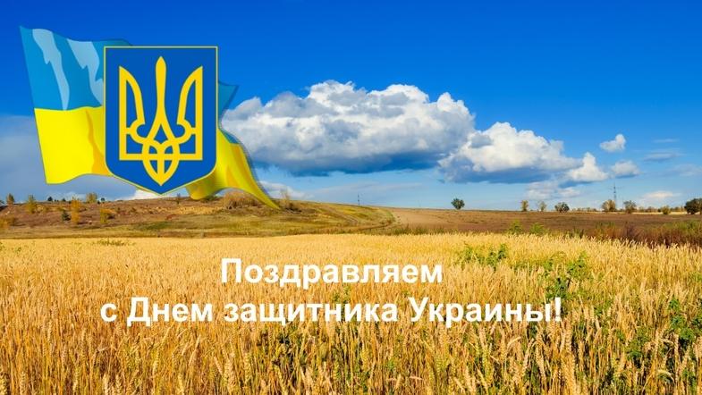 Поздравляем с Днём защитника Украины! График работы офиса