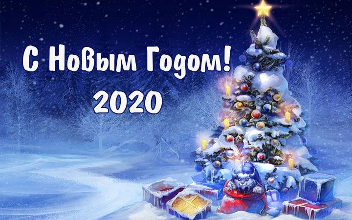 Уважаемые абоненты, поздравляем Вас с наступающим Новым годом! График работы офиса