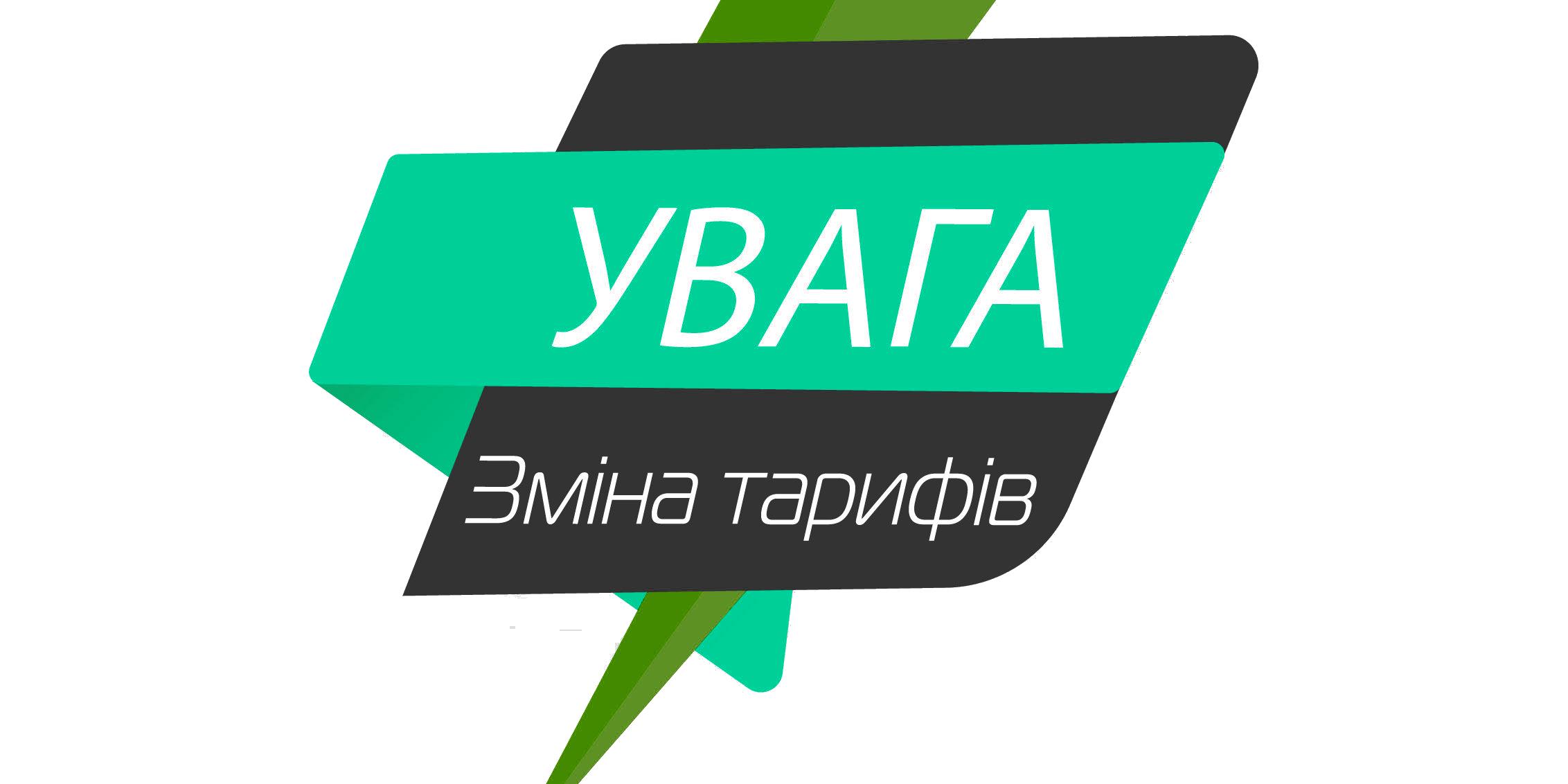 Вниманию абонентов, изменение тарифных планов с 15.02.20