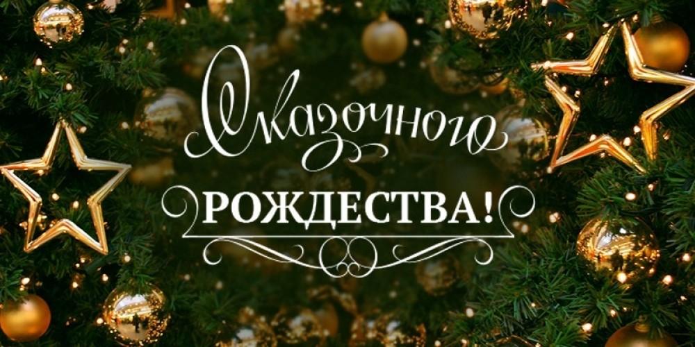 Поздравляем с Рождеством! График работы