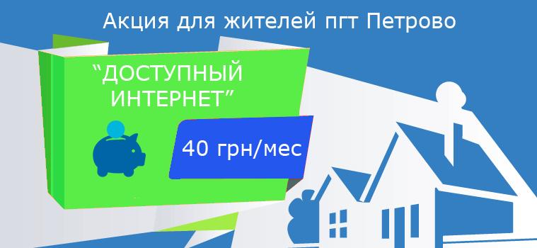 """Акция """"Доступный интернет"""" для абонентов пгт Петрово! Интернет за 40 грн/мес!"""