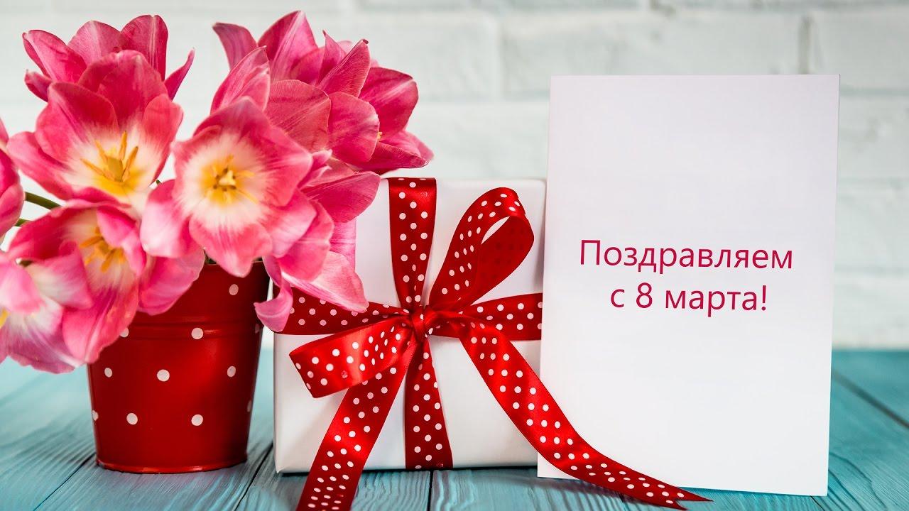Милые дамы, поздравляем Вас с 8 марта!