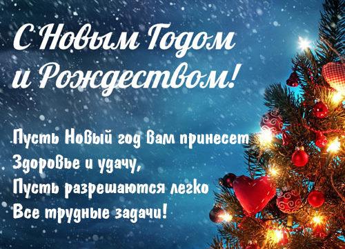 Вітаємо з Новим Роком та Різдвом! Графік роботи офісу