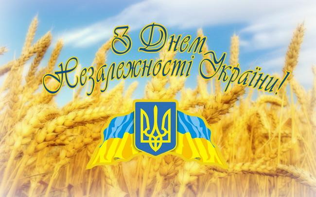 Вітаємо з Днем Незалежності України! Графік роботи офісу