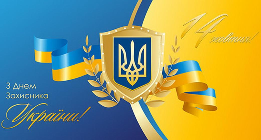 З Днем захисника України! Графік роботи офісу
